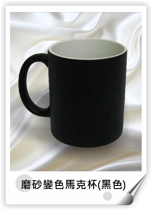磨砂變色馬克杯(黑色)